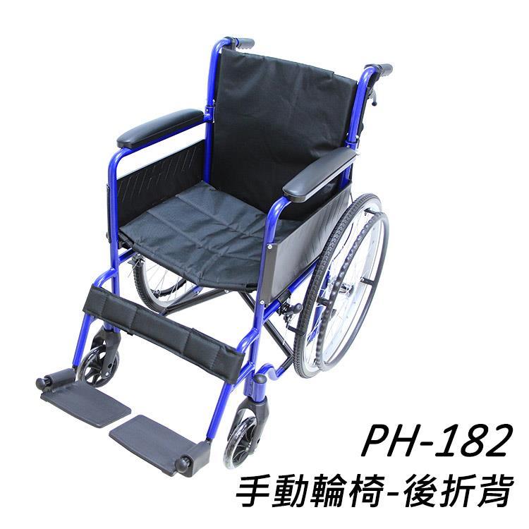 PH~182 手動輪椅~後折背^(未滅菌^)