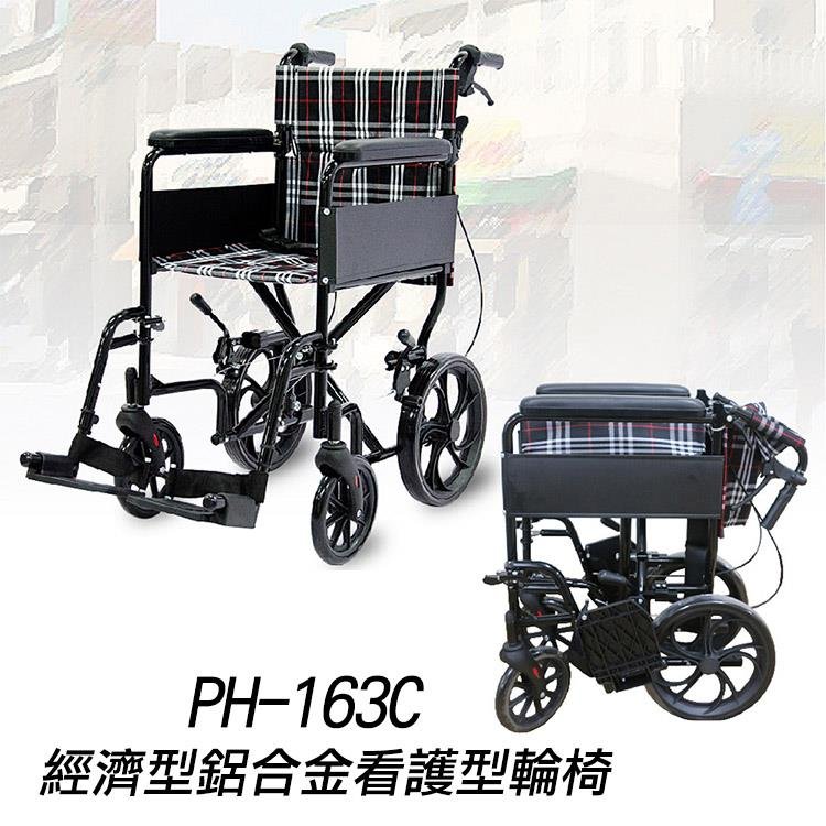 PH~163C 經濟型鋁合金看護型輪椅