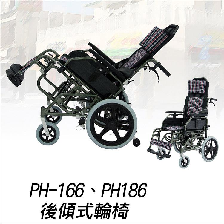 PH~166、PH~186 後傾式輪椅^(未滅菌^)