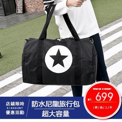 防水尼龍旅行包女手提超大容量短途旅行袋健身包pw160