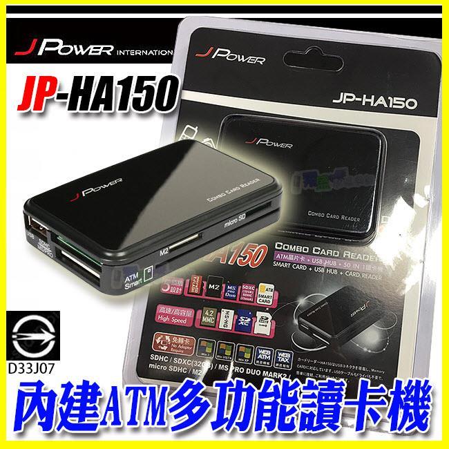 ~翔盛~J~POWER 杰強 JP~HA150 外接式多 讀卡機 ATM晶片卡 USB H