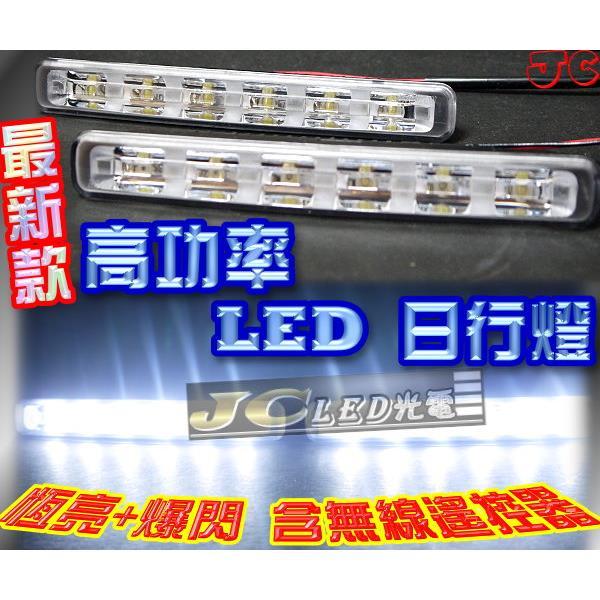 C618 ~ 款 高功率 LED 日行燈 恆亮 爆閃 含無線遙控器~ 免接ACC 超方便