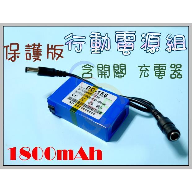 C811^~保護版 1800mAh 行動電源組 含開關 充 ^~1A 家用電源 行動電源