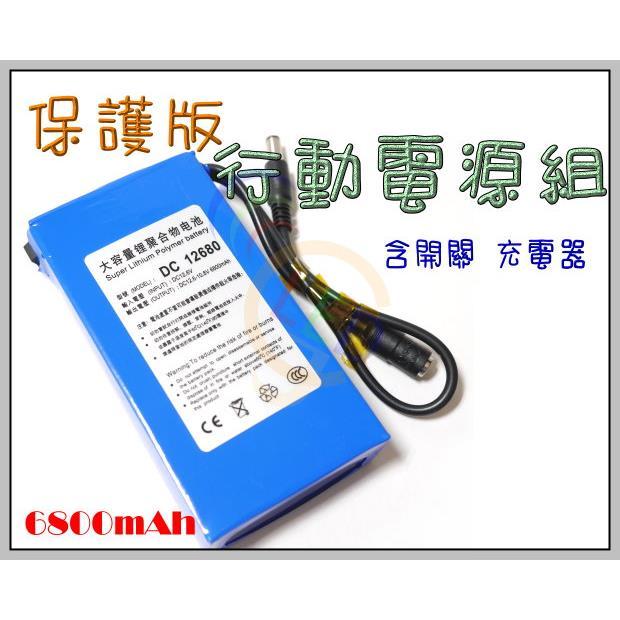 C812^~保護版 6800mAh 行動電源組 含開關 充 ^~1A 家用電源 行動電源