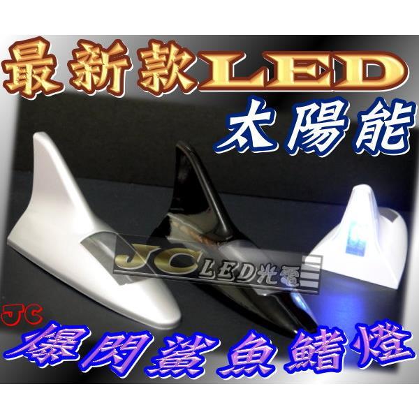 C911~^~ 款LED 太陽能 爆閃鯊魚鰭燈 ^~ 多款顏色 白 黑 銀 爆閃燈 太陽能