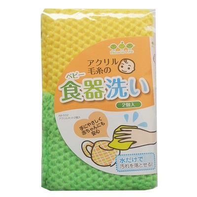 GMP~BABY 食器清潔用布