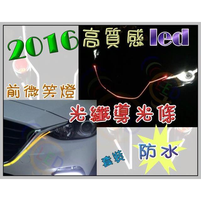 H929~  高 防水型 LED 光纖導光條 前微笑燈 套裝A~微笑燈 光源 光條 光柱