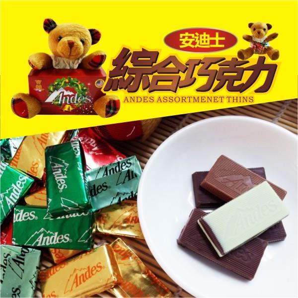 美國 !~安迪士~綜合巧克力 耶誕熊