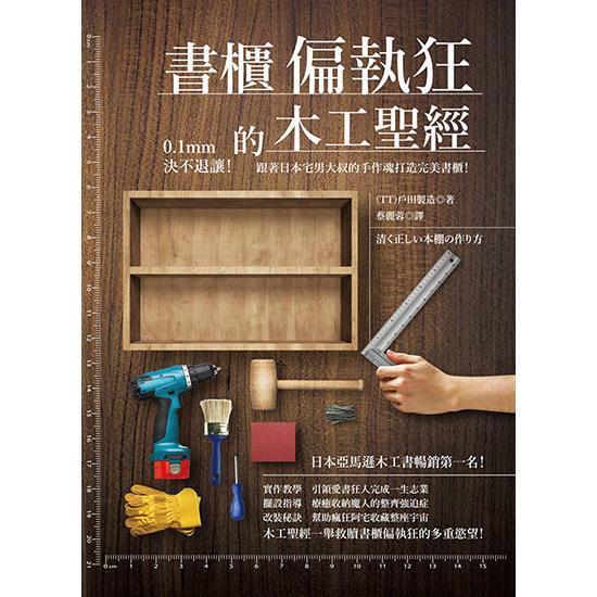 書櫃偏執狂的木工聖經:0.1mm決不退讓!跟著 宅男大叔的手作魂打造完美書櫃!