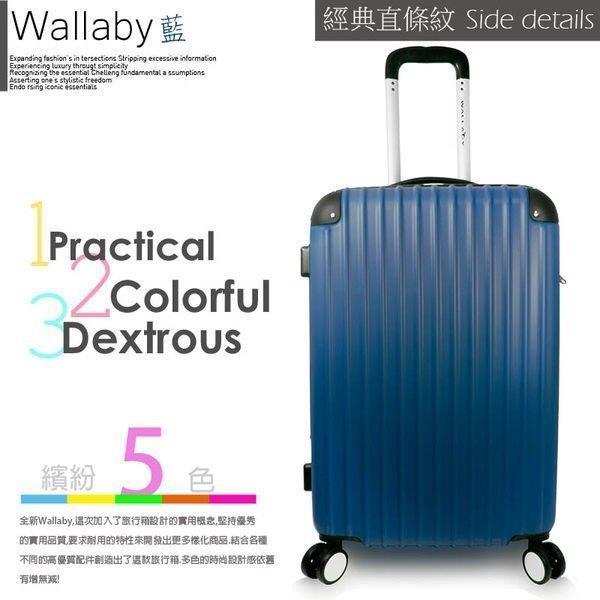 加賀皮件 WALLABY袋鼠牌 24吋~ABS撞色黑邊直條伸縮層霧面行李箱  珠光藍色 H