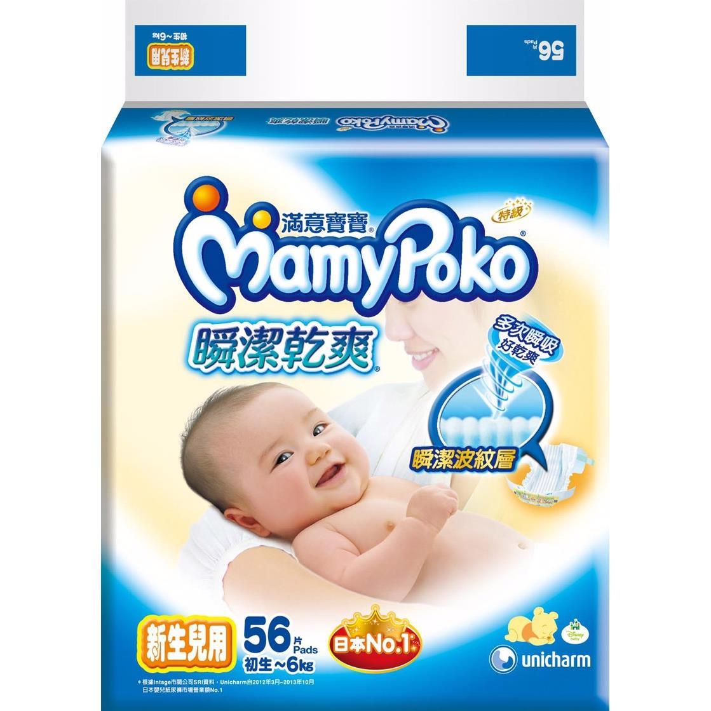 MamyPoko 滿意寶寶 瞬潔乾爽紙尿褲 NB56片 包