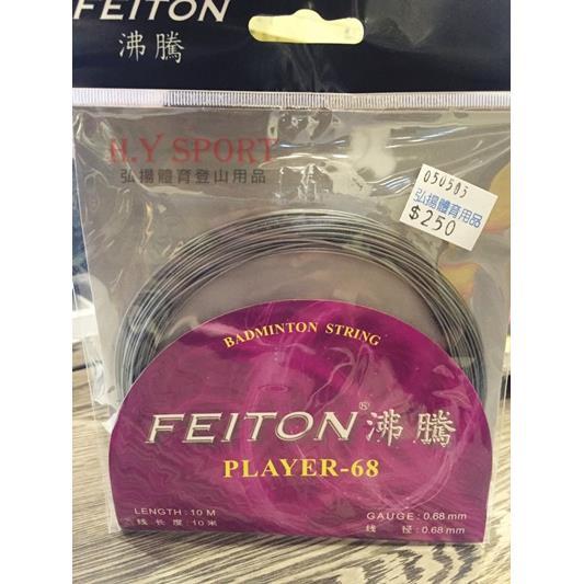~H.Y SPORT~ FEITON 沸騰 PLAYER~68 羽拍線 羽球拍 製