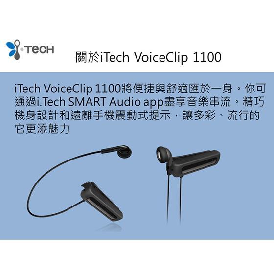 i~Tech Voice Clip 1100 來電震動夾式藍牙耳機