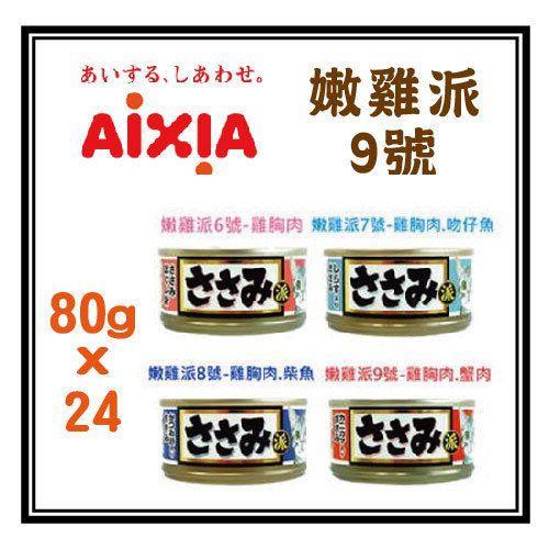 ~力奇~AIXIA 愛喜雅 嫩雞派 貓罐80g~936元 箱~口味可混搭,6號、8號缺貨~