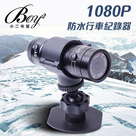 BOY2小二布屋~NQ~XF9~摩托車機車行紀錄器 F9高畫質1080P 攝影機 戶外防水