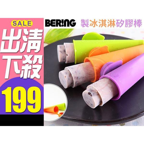 韓國 Bering~夏日清涼製冰矽膠棒 3入  ~D010631~