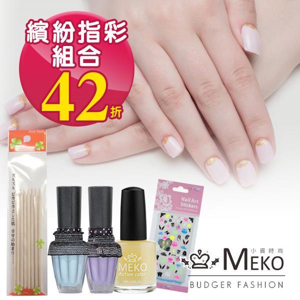 繽紛指甲油組 MEKO 繽紛華爾滋指甲油 2色 R~093表層霧化指甲油 MEKO 超薄螢