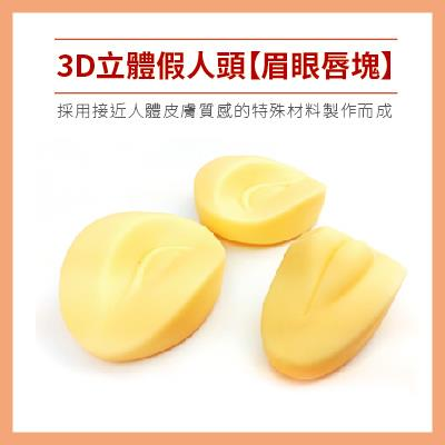 ~G03~3D立體假人頭~眉眼唇塊~
