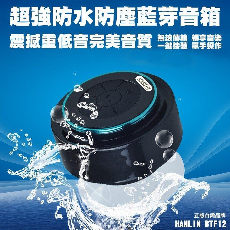 HANLIN~BTF12 防水7級~震撼重低音懸空喇叭 音箱~超強防水等級 IP67~MA