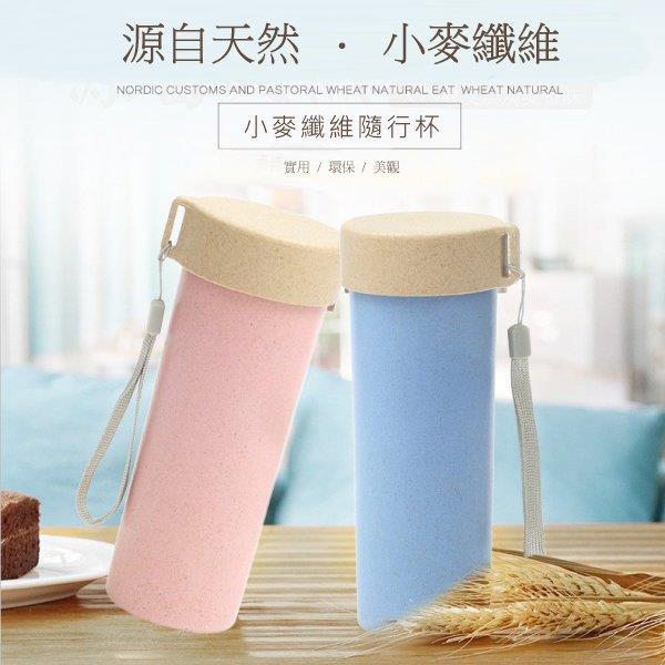 水杯 環保小麥纖維隨行杯 480ml 水瓶 水壺 保溫瓶 保溫杯 吸管 寬口杯 戶外水杯~