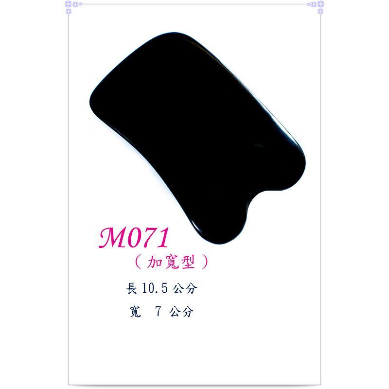 四角加寬型~M071