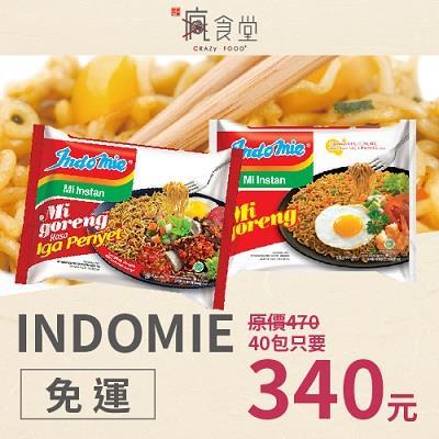 印尼 Indomie 營多撈麵 ^~40包 箱~箱購團BUY~~40包 組~~異國泡麵~2