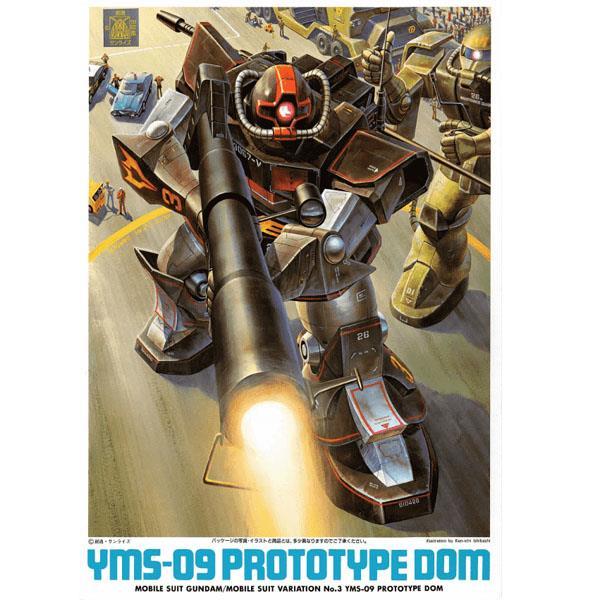 MSV 1 144 No.03 YMS~09 德姆原始型 機動戰士鋼彈
