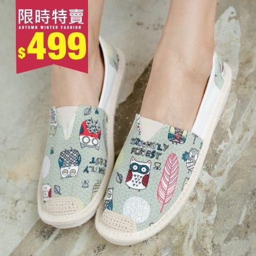 平底鞋.可愛貓頭鷹平底懶人鞋.白鳥麗子