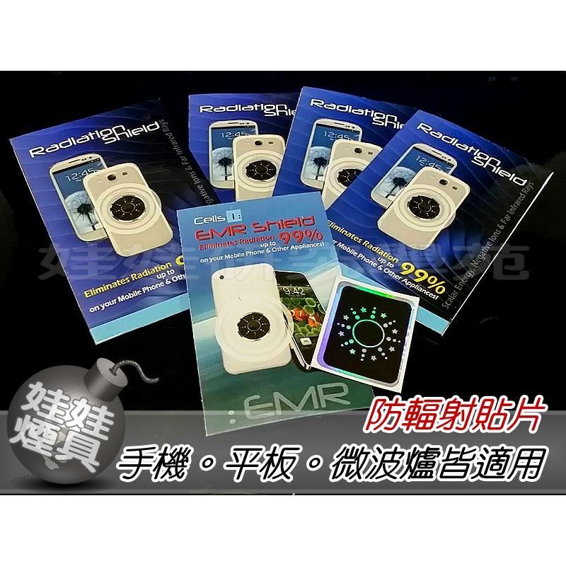 ㊣娃娃研究學苑㊣滿499元免 防輻射貼片 手機平板微波爐等家電皆 ^(TOK0768^)