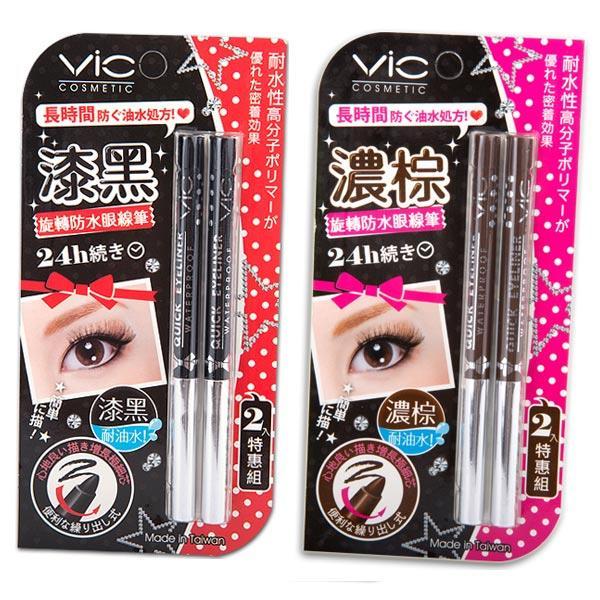 VIC旋轉防水眼線筆2入