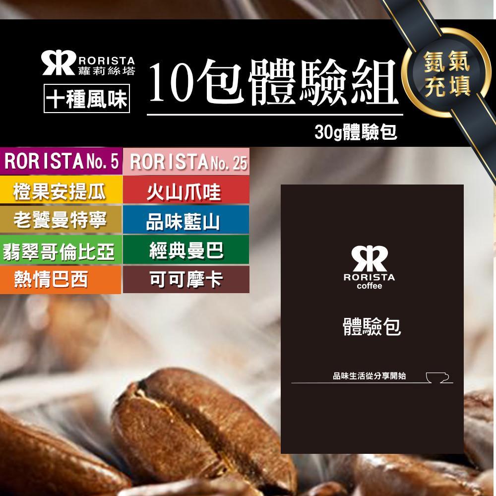 ~RORISTA~十種風味10包體驗組_ 咖啡豆^(NO.5 NO.25 安提瓜 藍山 曼