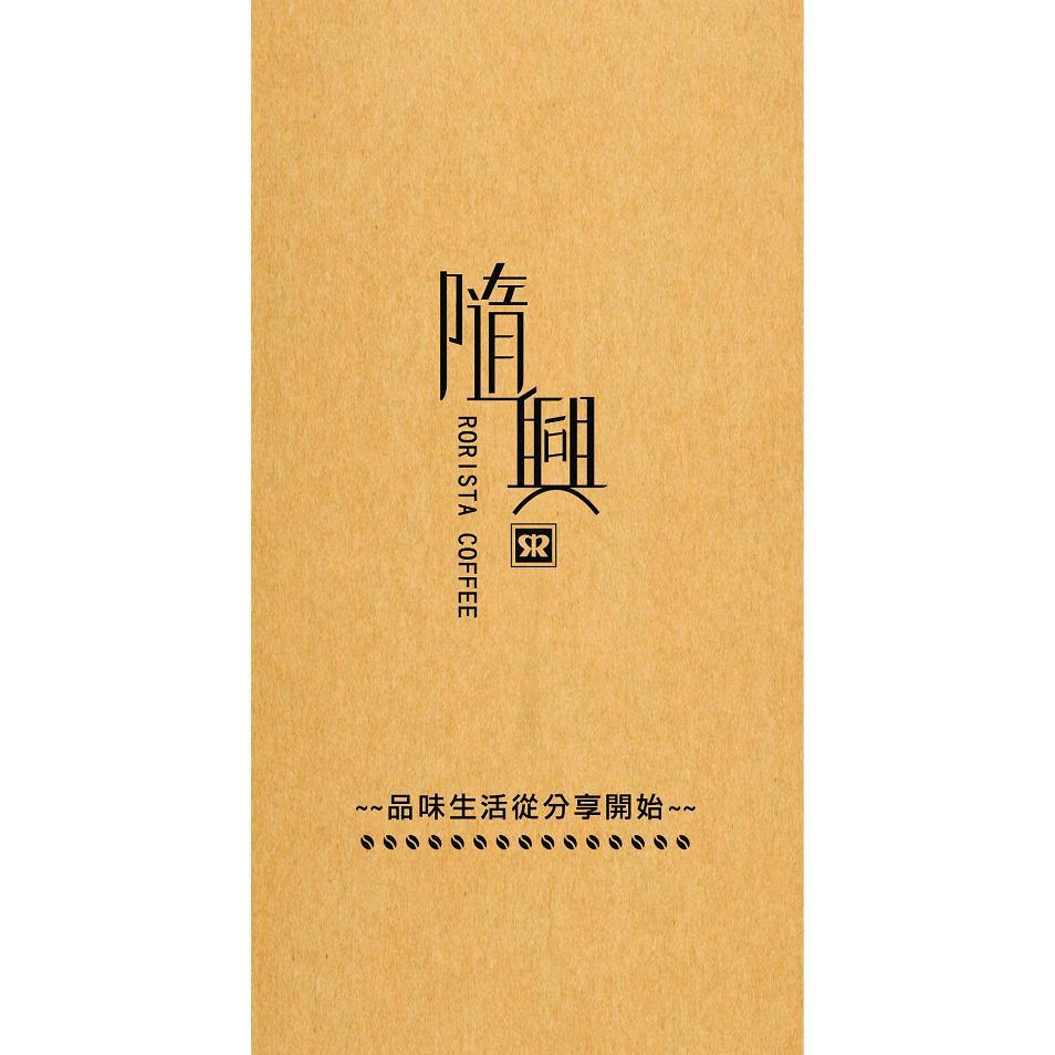 ~RORISTA~隨興_無固定配方咖啡豆 150g