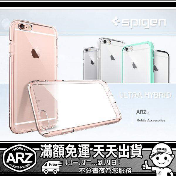 SGP 全透明背蓋邊框 iPhone 6  6s Case Ultra Hybrid 矽膠