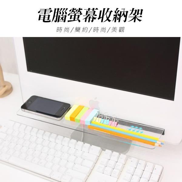 文具 電腦螢幕收納架 牆壁置物架 上班族 辦公桌 置物 整理 收納 壓克力收納架 支架 螢