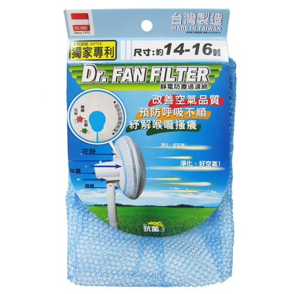 電風扇靜電防塵過濾網~14~16吋