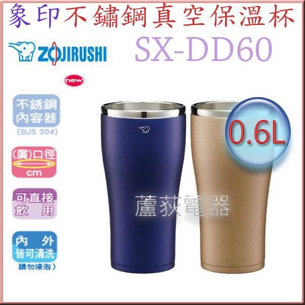 琉璃藍~象印~蘆荻 ~ 0.82L~象印不鏽鋼真空保溫杯~SX~DD60