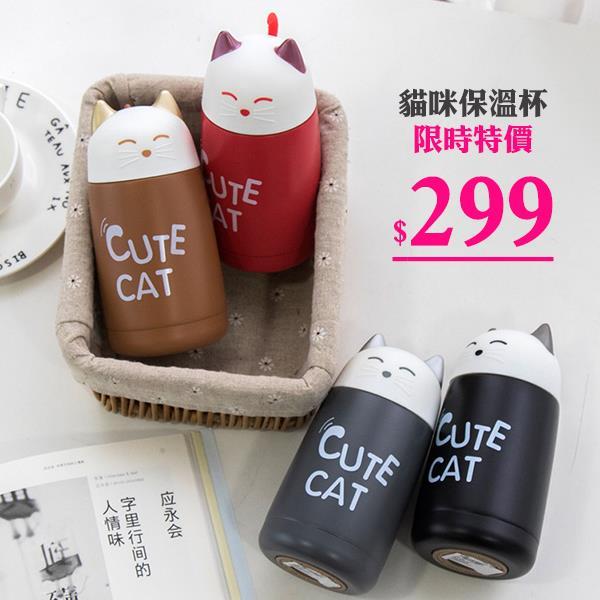PINKNANA ~可愛貓咪保溫杯PQ908