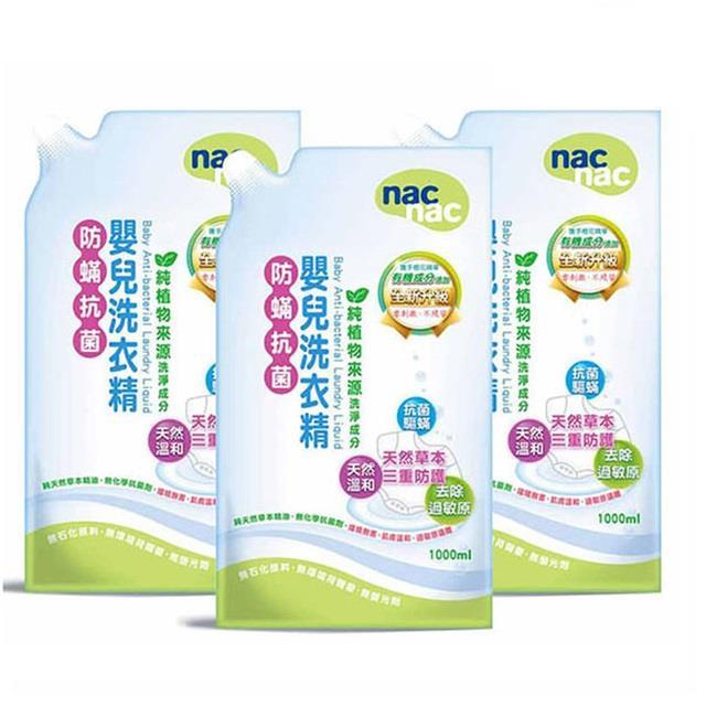 nac nac 防蹣抗菌嬰兒洗衣精補充包 1000ml 3包入