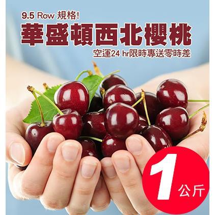 ~寶島HO康~華盛頓櫻桃9.5ROW等級櫻桃,一盒淨重1公斤裝 含箱重