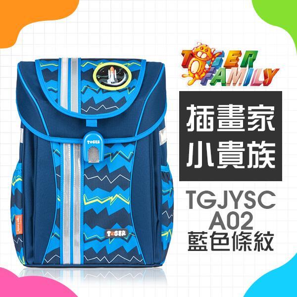 加賀皮件-Tiger Family~學院風系列~安全反光/輕量護脊/兒童書包/後背包(藍色
