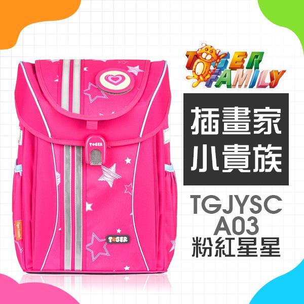 加賀皮件-Tiger Family~ 學院風系列~安全反光/輕量護脊/兒童書包/後背包(粉