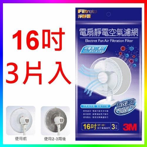 ^~CF舖^~3M Filtrete淨呼吸16吋電扇靜電濾網SF~161^(3片入^)^(