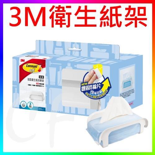 ~CF舖~3M 衛生紙架17653 衛浴防水無痕收納 置物籃 刮鬍刀牙刷架 肥皂架 層板架
