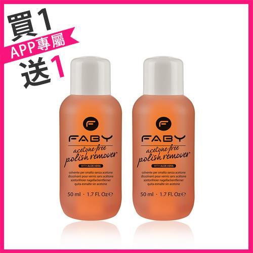 七月App會員專屬  買1送1~FABY 無丙酮去光水 橘 50mL~ARF050