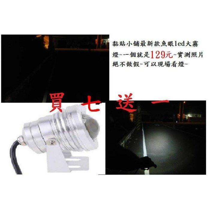 四輪工坊 買七送一 大功率 水底燈 LED 燈泡 HID 霧燈 鷹眼燈 日行燈 燈條 CO