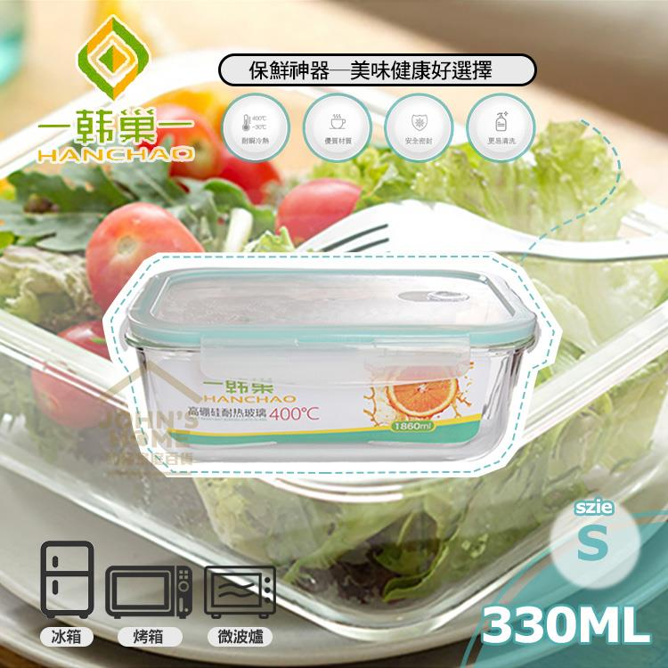 ~AB015~韓巢耐熱加厚玻璃保鮮盒 飯盒便當盒 烤箱微波爐 330ML S號