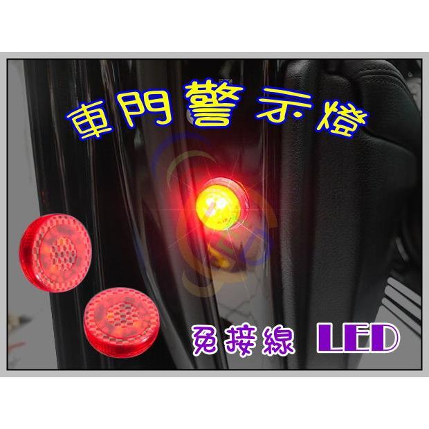 JC~C926 ^~免接線 LED 車門警示燈^~ 夜間警示 邊燈 led磁吸燈 車門警示