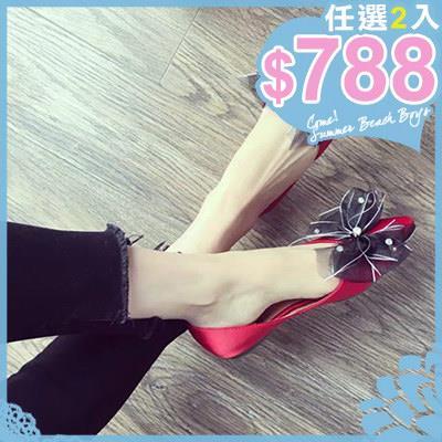 任二雙788- 包鞋氣質淑女風百搭紗帶蝴蝶結珍珠裝飾尖頭平底鞋【02S7133】