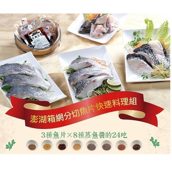 ~天和鮮物~澎湖箱網分切魚片 料理組 青斑、鮸魚、赤鰭笛鯛