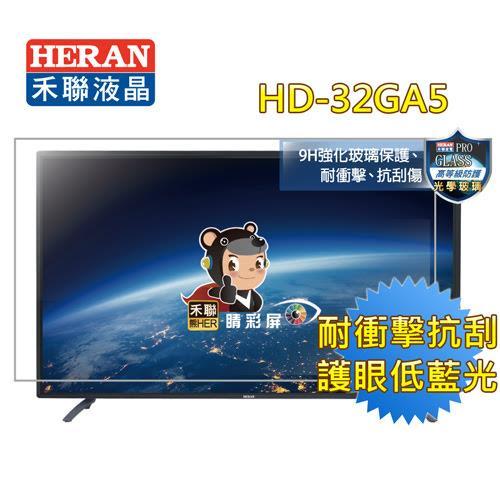 ~HEARN禾聯~32型耐衝擊強化玻璃LED液晶顯示器 HD~32GA5